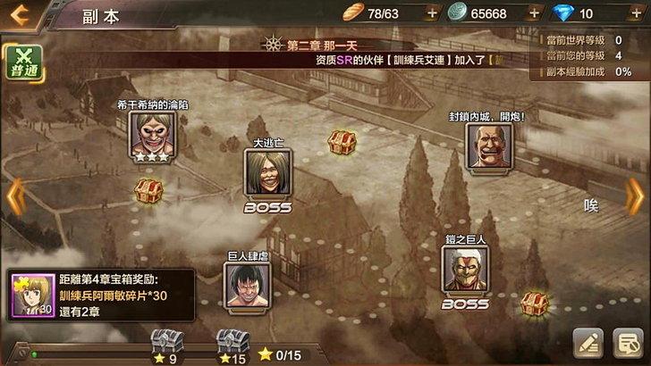 มาดูค่าความสามารถของเหล่าตัวละครจาก Attack on Titan กัน