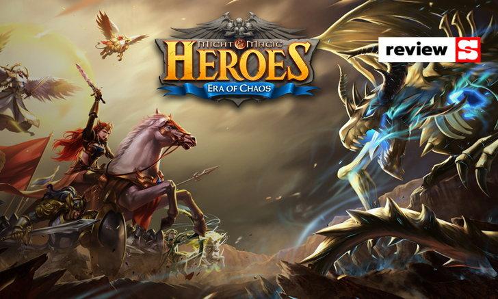 รีวิว Might & Magic Heroes: Era of Chaos สงครามสุดแฟนตาซีจากค่ายดัง Ubisoft