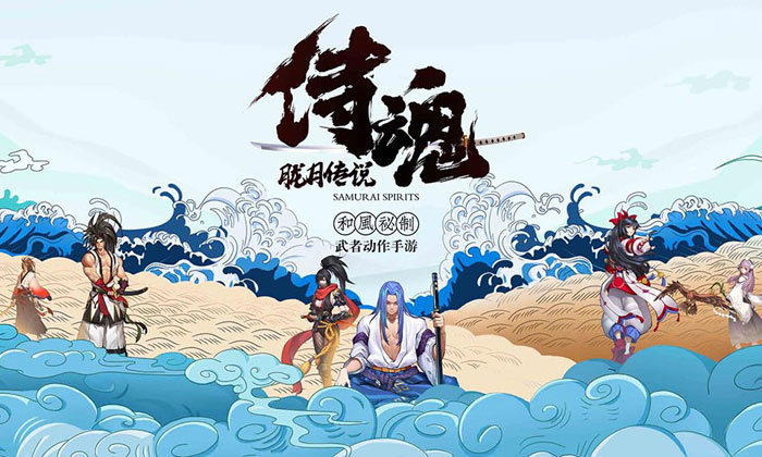 Tencent เปิดตัว Samurai Showdown เกมดังในอดีตทำภาคใหม่บนมือถือ