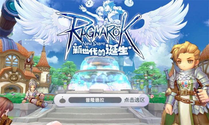 ตามมาติดๆ Ragnarok X: Next Generation อีกหนึ่งเกมมือถือเวอร์ชั่นใหม่