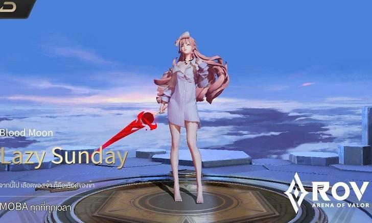 RoV : Sinestrea สาวนักฆ่าที่สวยที่สุดของเกม