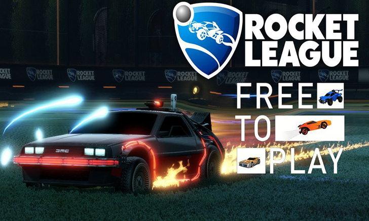 ช้าอด! Rocket League เตรียมเปิดให้เล่นฟรีปลายเดือนนี้