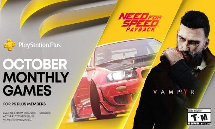 รายชื่อเกม PS Plus ที่จะแจกฟรีในเดือนตุลาคม 2020