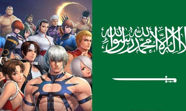 มกุฎราชกุมารของ Saudi Arabia ตอนนี้ถือหุ่นใหญ่ของ SNK
