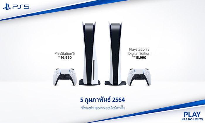 ไม่ลือแล้ว!! Sony ประกาศวางขาย PS5 ในไทย 5 ก.พ. นี้ เริ่ม 13,990 บาท