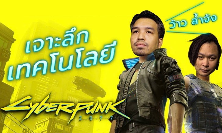 Cyberpunk 2077 จะเป็นจริงได้แค่ไหน ลองไปถามผู้รู้ตัวจริงกัน!