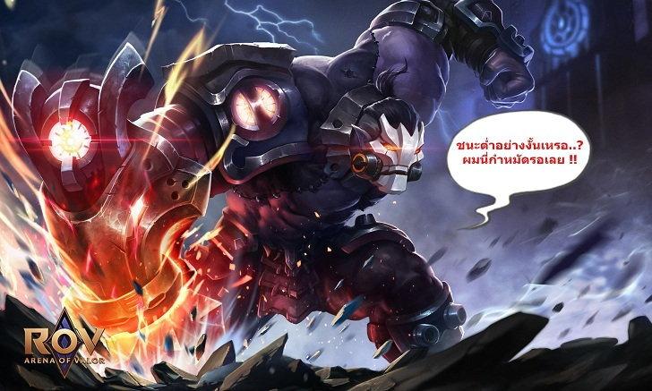 RoV อิหยัง !! รวม Hero สุดติ่งกระดิ่งแมว ที่มีอัตราชนะต่ำที่สุด !!