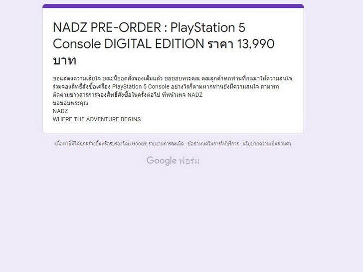 ยิ่งกว่าแจกฟรี! PS5 พรีออเดอร์เต็มเพียงไม่กี่นาที ส่วน Sony Store  เว็บล่มเลื่อนจอง
