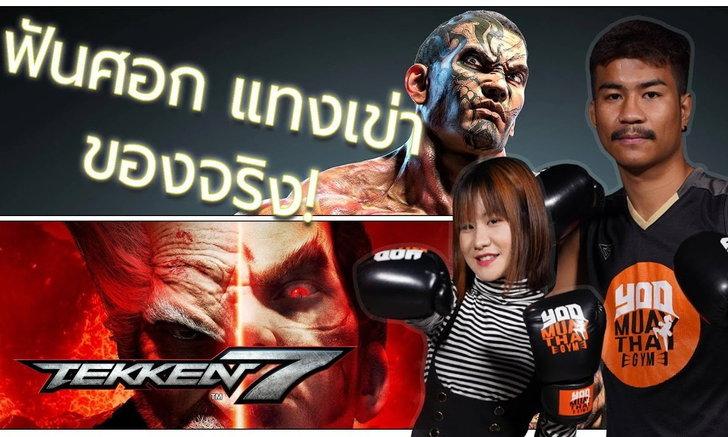 นักมวยไทยตัวจริง VS นักมวยไทยจาก Tekken 7