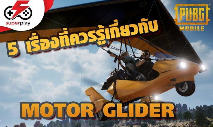 PUBG MOBILE - 5 เรื่องที่ควรรู้เกี่ยวกับ MOTOR GLIDER