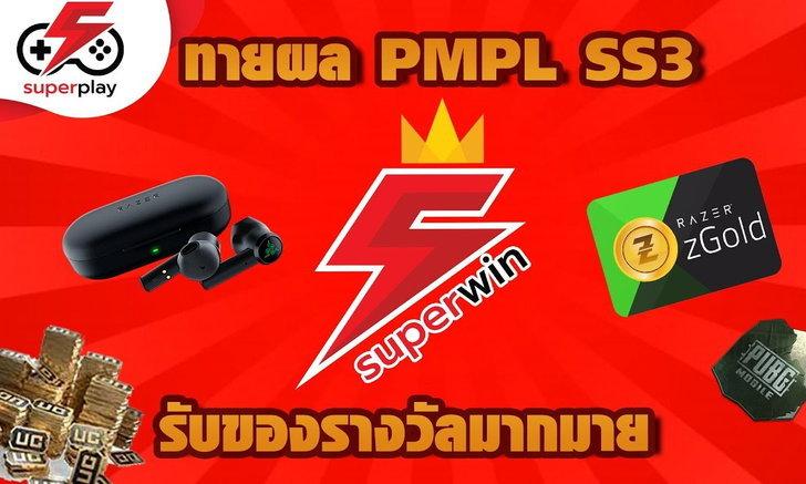 ร่วมทายผล PUBG MOBILE PRO LEAGUE กับ Superwin รับของรางวัลมากมาย