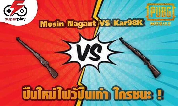 PUBG MOBILE - Mosin Nagant VS Kar98K