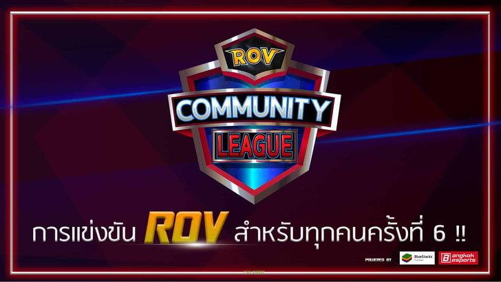 การแข่งขัน RoV Community League ซีซัน 6 เปิดรับสมัครแล้ว