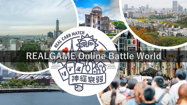 RealGame Online Battle