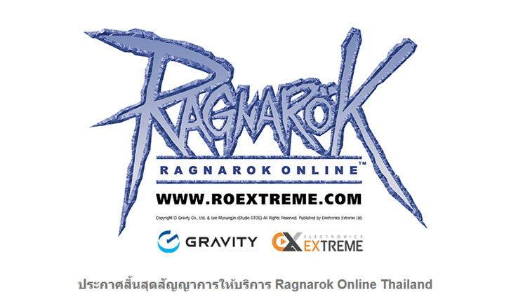 แตกรอบสอง! เมื่อสิ้นสุดสัญญา เกม Ragnarok Online ก็ไม่ใช่ของ EXE อีกต่อไป