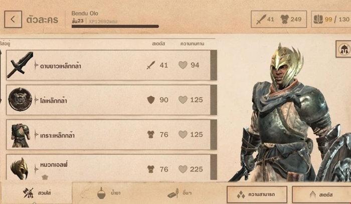 The Elder Scrolls: Blades สายฮาร์ดคอร์เตรียมเปิดทดสอบในเอเชีย