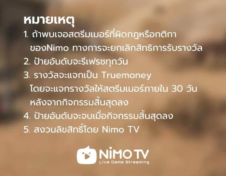 PUBG Mobile จัด กิจกรรมตามหาคนสุดยอด แจกของรางวัล โดย NimoTV
