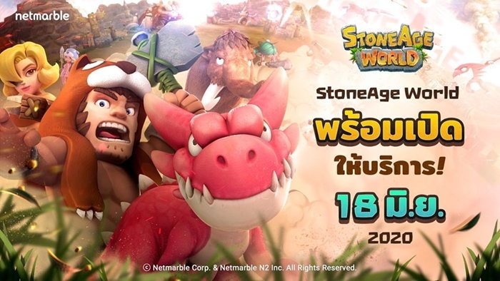 StoneAge World เกมแนวๆ MMORPG จะวันเปิดให้เล่น 18 มิถุนายนนี้