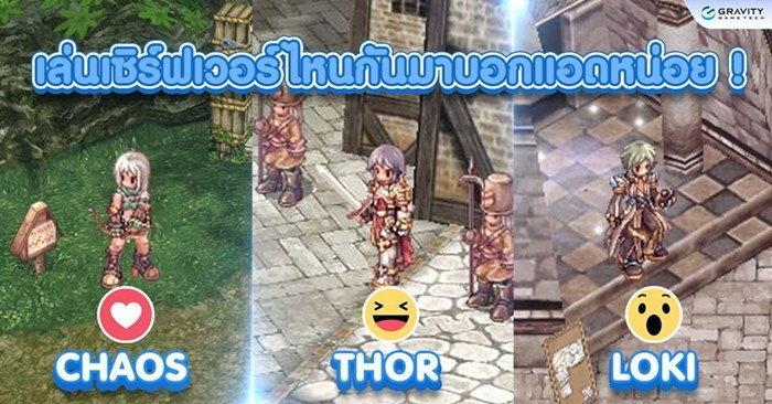 ระเบิดความมันสุดคลาสิก สำหรับเกมออนไลน์ประจำชาติของ ประเทศไทย