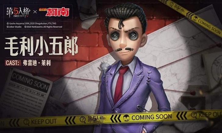 """Identity V เผยโฉม """"โคโกโร่นิทรา"""" ตัวละครแรกที่ร่วมมือกับ Detective Conan"""