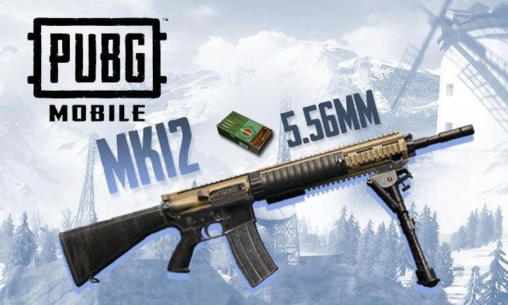 PUBG Mobile รีวิว MK12 ปืนใหม่สุดโหด คุณค่าที่คุณคู่ควร