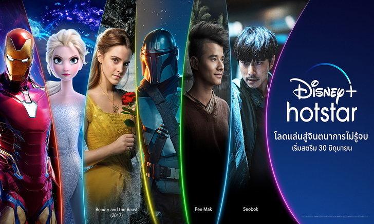 Disney เตรียมเปิด Disney+ Hot Star รวมซีรี่ส์ การ์ตูน หนัง เริ่ม 30 มิ.ย. นี้