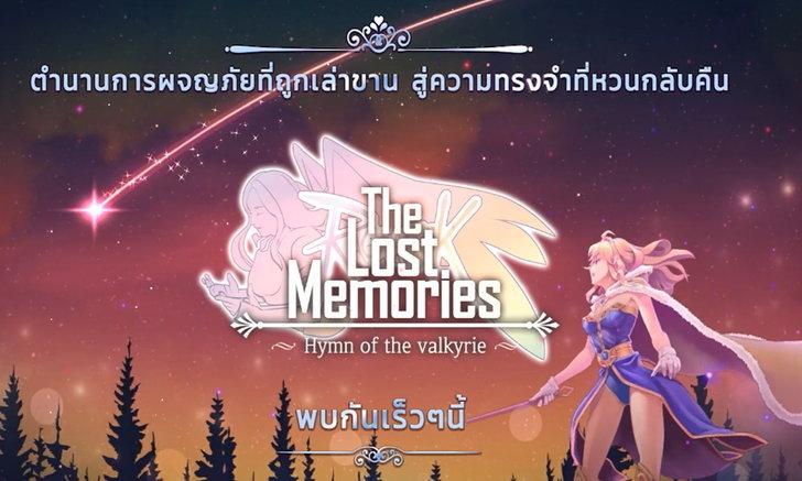 Ragnarok: The Lost Memories เกม RO มือถือแบบภาพคลาสสิคเปิดทดสอบ 20 ก.ค. นี้