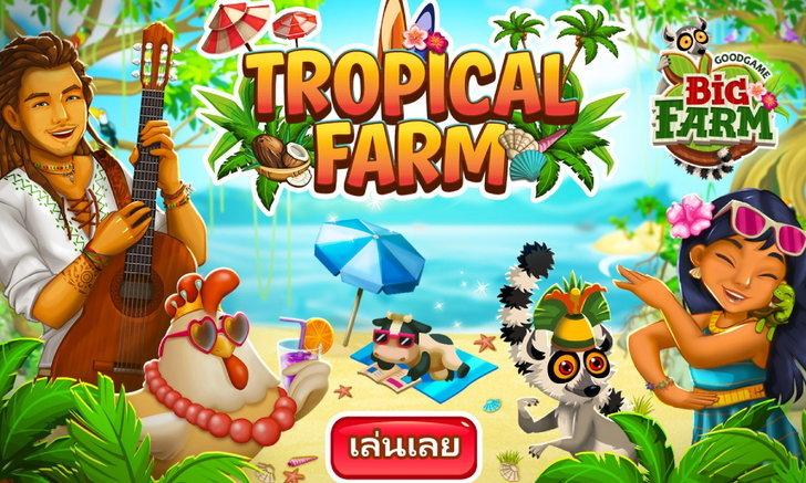 ดับร้อนกับฟาร์มชาวเกาะ ไปกับเกม Big Farm