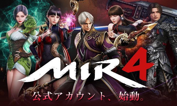 MIR4 เกม MMORPG สไตล์จอมยุทธ เตรียมเปิดเซิร์ฟภาษาอังกฤษ เล่นได้ทั้ง PC และ มือถือ