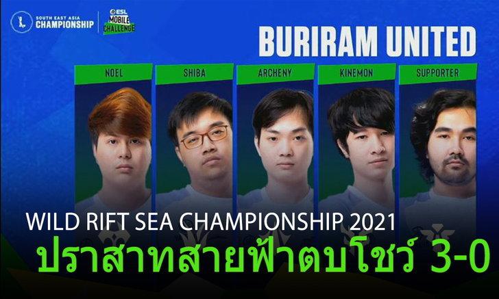 สรุปผลการแข่ง Wild Rift SEA Championship วันที่ 1 ปราสาทสายฟ้าตบโชว์ 3-0
