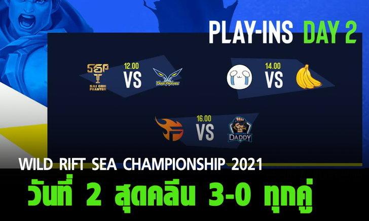 สรุปผลการแข่ง Wild Rift SEA Championship 2021: Play-ins วันที่ 2 สุดคลีน 3-0 ทุกคู่