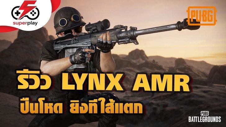PUBG PC - รีวิว LYNX AMR ปืนโหด ยิงทีไส้แตก