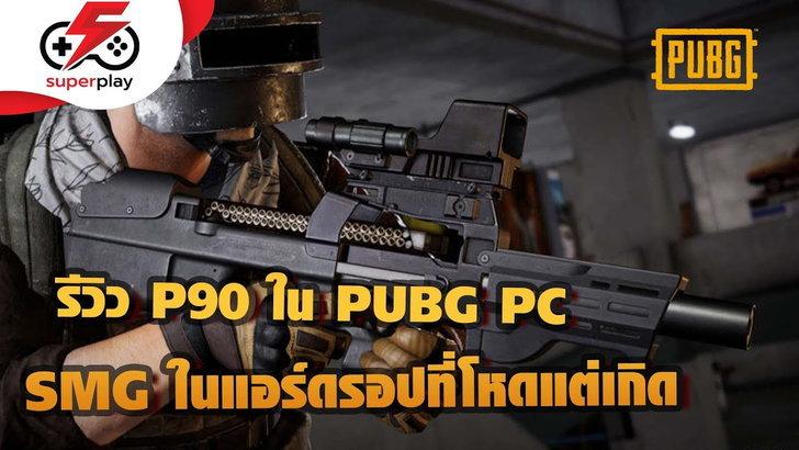 PUBG PC - รีวิว P90 ปืน SMG โหดแต่เกิด ถูกใจสายบู๊