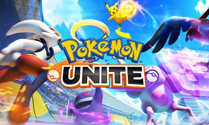 ลองกันยัง Pokemon Unite แตกต่างจาก MOBA อื่นๆ อย่างไร