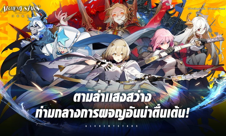Alchemy Stars เกมมือถือที่ไม่เหมือนใคร เตรียมอัปเดตภาษาไทย 30 ก.ย. นี้