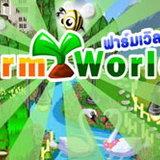 Farm World 2 ขั้นที่สองของเกมฟาร์มเวิลด์กับหลายๆสิ่งที่เปลี่ยนไป