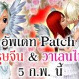 เกมส์ SDO เฮงรับ Patch ใหม่ [PR]