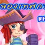 เกมส์ PKO โบนัส EXP x 2 [PR]