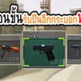 เกมส์ CSO เลื่อนขั้นรับปืนอีกกระบอกฟรี! [PR]