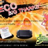 เกมส์ ECO กิจกรรม ECO Big Thanks3 [PR]