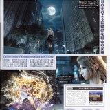 ข้อมูลใหม่เกมส์ Final Fantasy Versus XIII [News]
