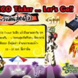 เกมส์ ECO กิจกรรม Ticket...Let's Go!! [News]