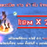เกมส์ Perfect World กิจกรรม ITEM X 2 [PR]