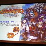 เกมส์ Grandia Online [News]