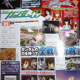 เกมส์ Gundam OO [News]