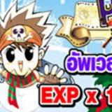 เกมส์ PKO อัพเวลรับคริสต์มาส... EXP x 10 [PR]