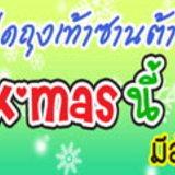 เกมส์ PKO เปิดถุงเท้าซานต้า Xmas นี้ มีลุ้น! [PR]