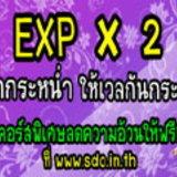 เกมส์ SDO แจกกระหน่ำ EXP x 2 [PR]