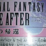 เกมส์ Final Fantasy IV The After - Return to the Moon [News]