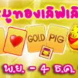 WMO : Gold Pig Treasure [PR]